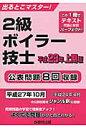 2級ボイラ-技士 出るとこマスタ-! 平成28年上期版 /公論出版