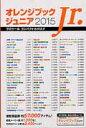 オレンジブックジュニア プロツ-ルコンパクトカタログ 2015 /トラスコ中山