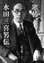 寒椿 水田三喜男伝  /城西大学出版会/鈴木健二(社会学)
