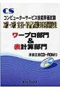 コンピュ-タ-サ-ビス技能評価試験 実技・筆記試験対策問題集  /キャドワ-クス