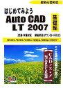 はじめてみようAuto CAD LT 2007 CADノスゝメ〈知っておきたいCADの知識〉 基礎編 /キャドワ-クス/キャドワ-クス