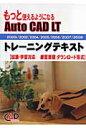 もっと使えるようになるAutoCAD LTトレ-ニングテキスト 2000i/2002/2004/2005/2006  /キャドワ-クス/キャドワ-クス