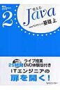 Javaプログラミング基礎  上 /コマップ/シンパシ-