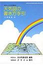 天気図の書き方手引 やさしい天気図教室  〔平成11年〕再/クライム気象図書出版/大塚瀧蔵