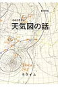 わかりやすい天気図の話   新改訂版/クライム気象図書出版/クライム