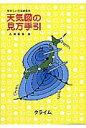 天気図の見方手引 やさしい天気図教室  新改訂版/クライム気象図書出版/大塚竜蔵