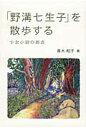 「野溝七生子」を散歩する 少女小説の視点  /ひろしま女性学研究所/青木和子