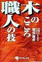 木のこころ職人の技   /ゴマブックス/増田俊彦