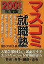マスコミ就職塾  2001年度版 /ゴマブックス/阪東マスコミゼミ