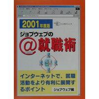 ジョブウェブの@(インタ-ネット)就職術  2001年度版 /ゴマブックス/ジョブウェブ