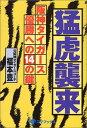 猛虎襲来 阪神タイガ-ス優勝への14の鍵  /ゴマブックス/福本豊