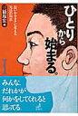 ひとりから始まる。 思いをカタチに変える先達の知恵 1 /海象社(文京区)/三橋規宏