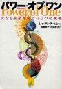パワ-・オブ・ワン 次なる産業革命への7つの挑戦  /海象社(文京区)/レイ・C.アンダ-ソン