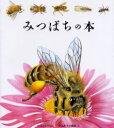 みつばちの本   /岳陽舎/ウテ・フュ-ル