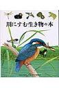 川にすむ生き物の本   /岳陽舎/ロ-ラ・ブ-ル