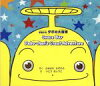 宇宙少年ダボの大冒険   /コ-チャル出版部/はせがわかずひろ