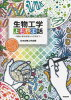 生物工学よもやま話 実験の基本原理から応用まで  /学進出版/日本生物工学会