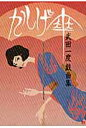 かしげ傘 武田一度戯曲集  /カモミ-ル社/武田一度