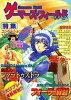 ゲーム雑誌 Gamers Field 4th Season Vol.2 ゲーマーズ・フィールド