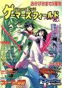 ゲ-マ-ズ・フィ-ルド  5th season vol. /ゲ-ム・フィ-ルド