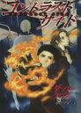 コントラストサイド ダブルクロスthe 2nd editionサプリメ  /ゲ-ム・フィ-ルド/矢野俊策