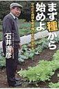 まず種から始めよ からだと地球を癒す種と土と野菜の本  /ココロ/石井吉彦
