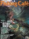 Fishing Cafe′  VOL.16 /木楽舎