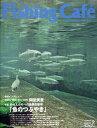 Fishing Cafe′  VOL.26 /シマノ