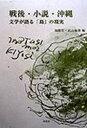 戦後・小説・沖縄 文学が語る「島」の現実  /鼎書房/加藤宏