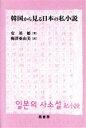 韓国から見る日本の私小説   /鼎書房/安英姫
