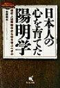 日本人の心を育てた陽明学 現代人は陽明学から何を学ぶべきか  /恒星出版/吉田和男