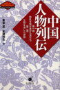 中国人物列伝   /恒星出版/富谷至
