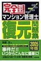 完全想定!マンション管理士復元問題集  2005年版 /恒星出版/斎藤武
