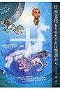日本文化もとをたどれば聖書から   /神戸平和研究所/杣浩二