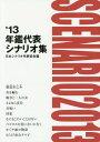 年鑑代表シナリオ集  '13 /日本シナリオ作家協会/日本シナリオ作家協会