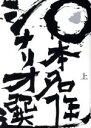 日本名作シナリオ選  上巻 第2版/日本シナリオ作家協会/日本シナリオ作家協会