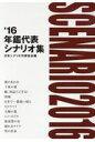 年鑑代表シナリオ集  '16 /日本シナリオ作家協会/日本シナリオ作家協会