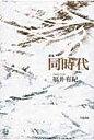 同時代 歌集  /六花書林/福井有紀