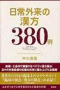 日常外来の漢方380例 2006-2013  /源草社/中川良隆