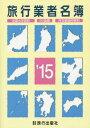 旅行業者名簿  '15 /旅行出版社