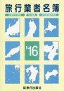 旅行業者名簿  '16 /旅行出版社
