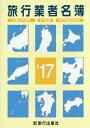 旅行業者名簿  '17 /旅行出版社