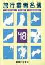 旅行業者名簿  '18 /旅行出版社