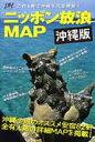 ニッポン放浪MAP  沖縄版 /ロフトブックス