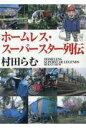 ホームレス・スーパースター列伝   /ル-フトップ/村田らむ