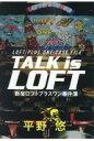 TALK is LOFT新宿ロフトプラスワン事件簿   /ル-フトップ/平野悠