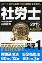社労士PERFECT講座 YAMAYOBI 2015 NEW STANDAR 2015年版 vol.1(労働 /E-prost/山川靖樹