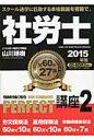 社労士PERFECT講座 YAMAYOBI 2015 NEW STANDAR 2015年版 vol.2(労災 /E-prost/山川靖樹