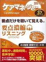 ケアマネ-ジャ-要点濃縮リスニング  2015 /E-prost