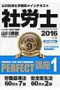 社労士PERFECT講座 YAMAYOBI 2016 NEW STANDAR 2016年版 vol.1(労働 /E-prost/山川靖樹